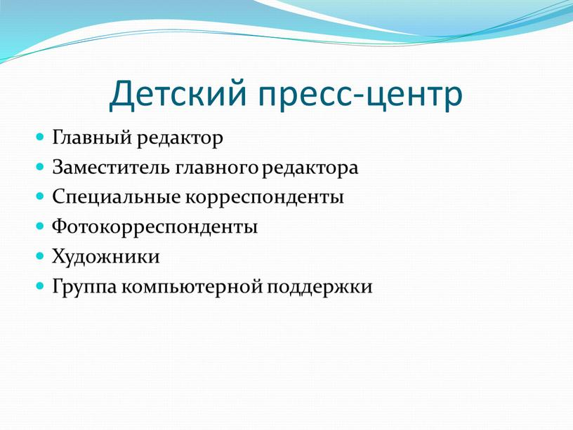 Детский пресс-центр Главный редактор