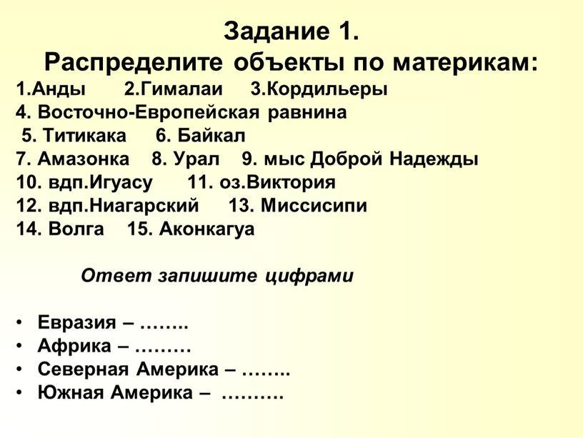 Задание 1. Распределите объекты по материкам: 1