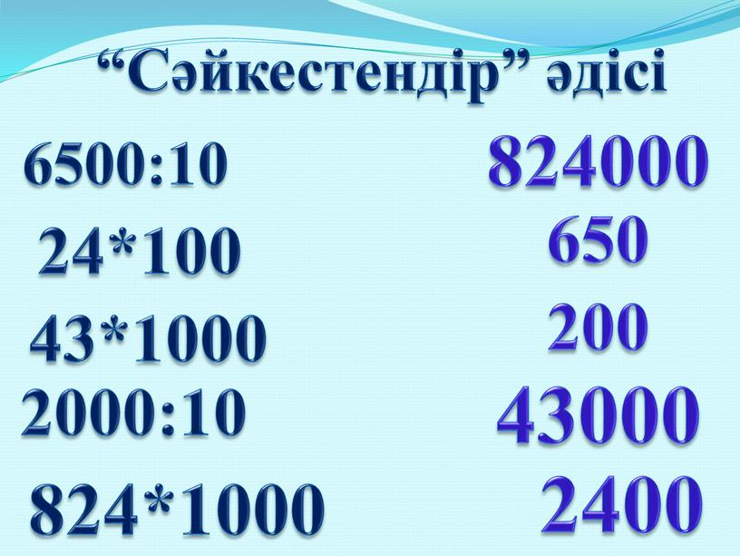 """Сәйкестендір"""" әдісі 6500:10 24*100 43*1000 2000:10 824*1000 824000 650 200 43000 2400"""