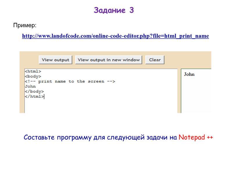 Задание 3 http://www.landofcode