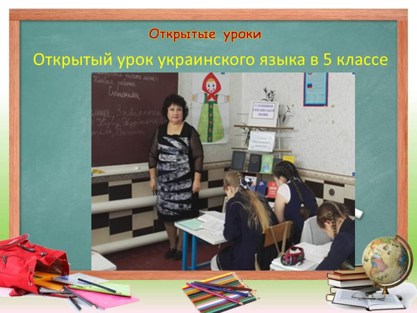 Открытый урок украинского языка в 5 классе
