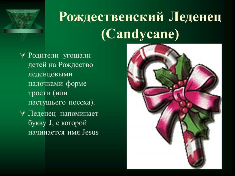 Рождественский Леденец (Candycane)
