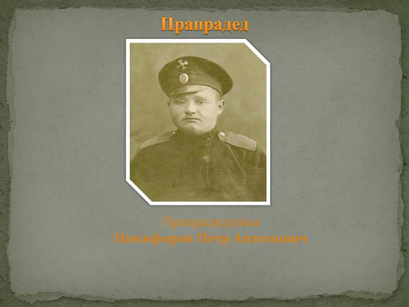 Прапрадед Прапрадедушка Никифоров