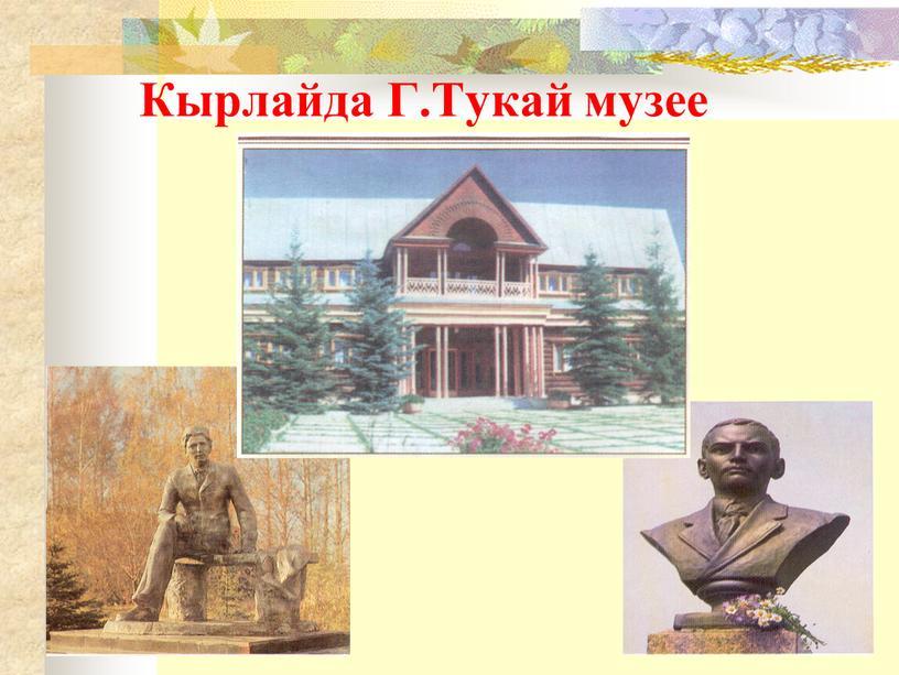 Кырлайда Г.Тукай музее