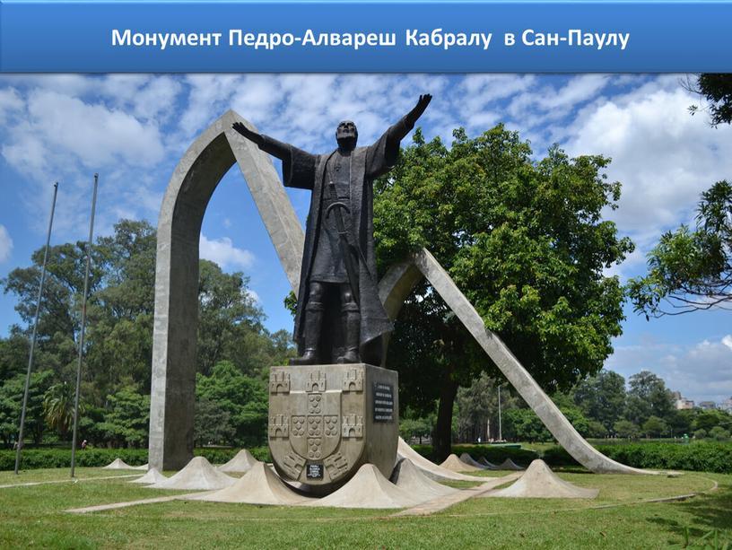 Монумент Педро-Алвареш Кабралу в