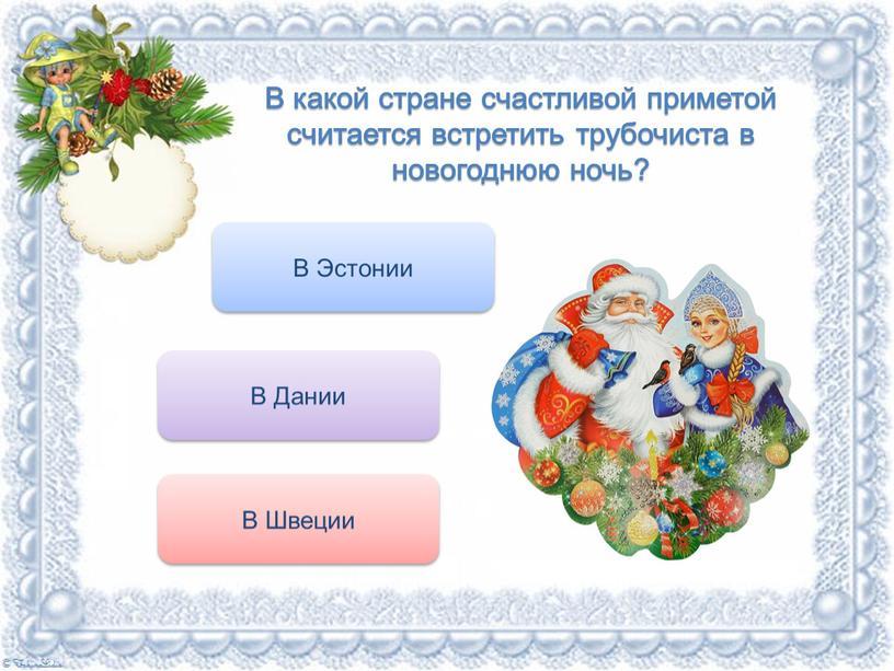 В какой стране счастливой приметой считается встретить трубочиста в новогоднюю ночь?