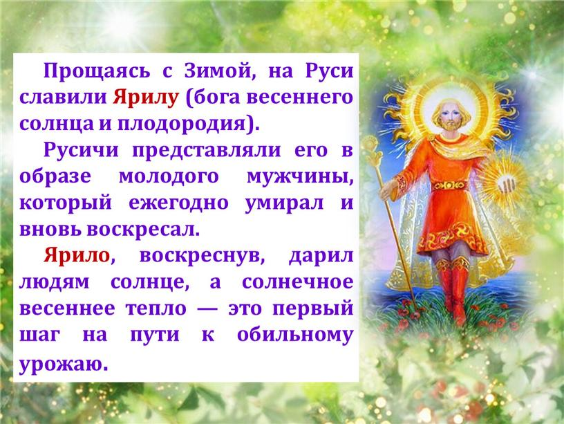 Прощаясь с Зимой, на Руси славили