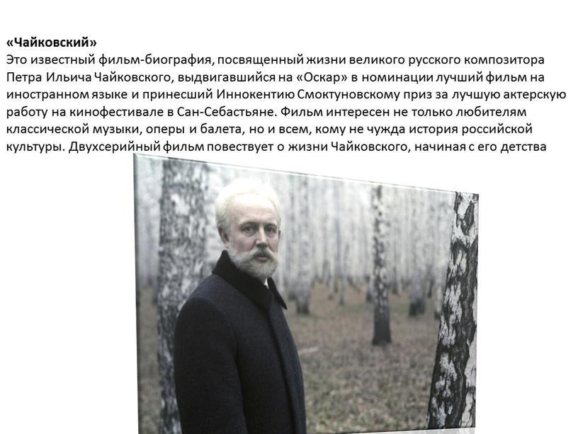 Чайковский» Это известный фильм-биография, посвященный жизни великого русского композитора