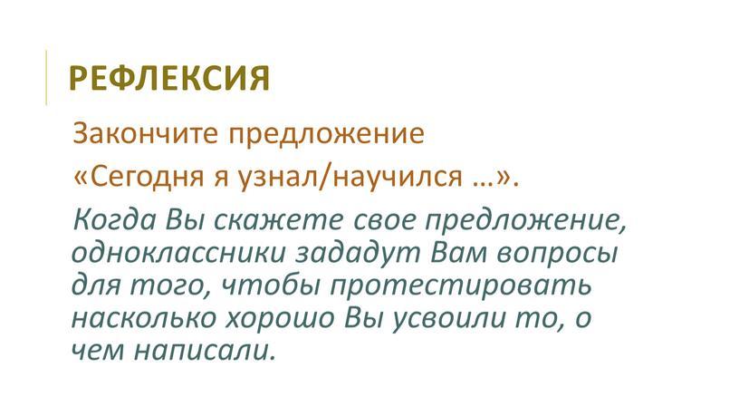 Рефлексия Закончите предложение «Сегодня я узнал/научился …»