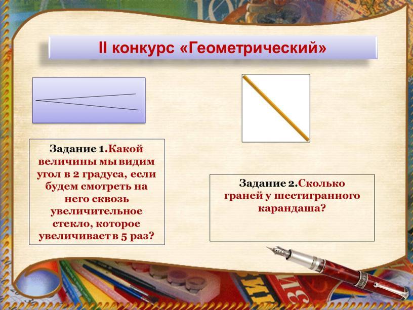 II конкурс «Геометрический» Задание 2