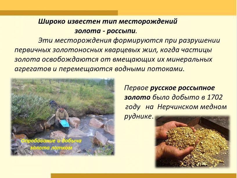Широко известен тип месторождений золота - россыпи