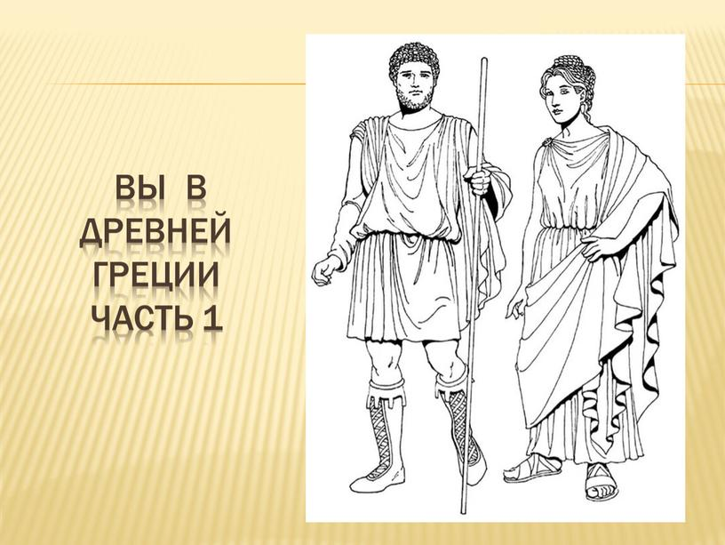 вы в Древней греции часть 1