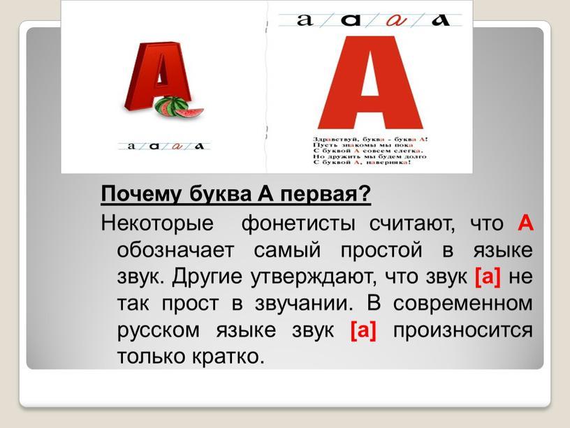 Почему буква А первая? Некоторые фонетисты считают, что