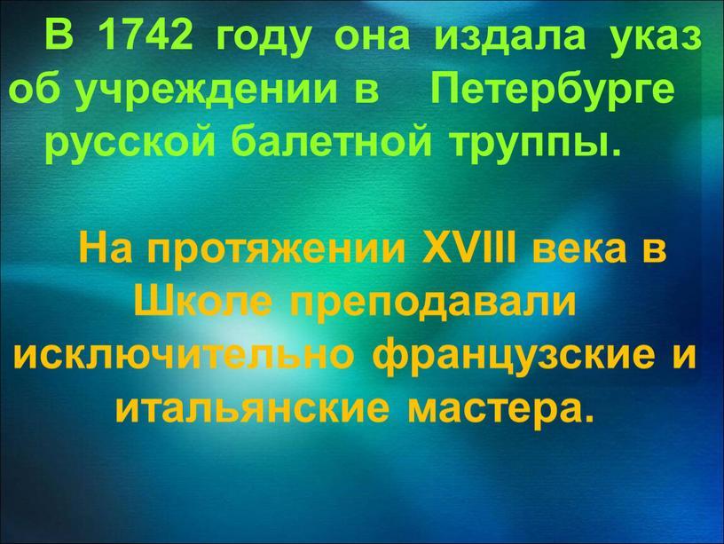 В 1742 году она издала указ об учреждении в