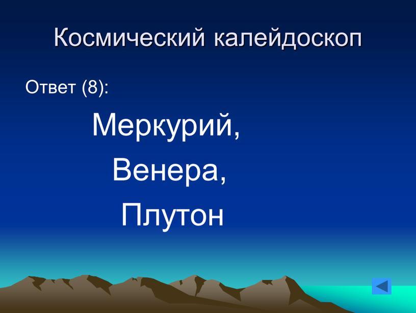 Космический калейдоскоп Ответ (8):