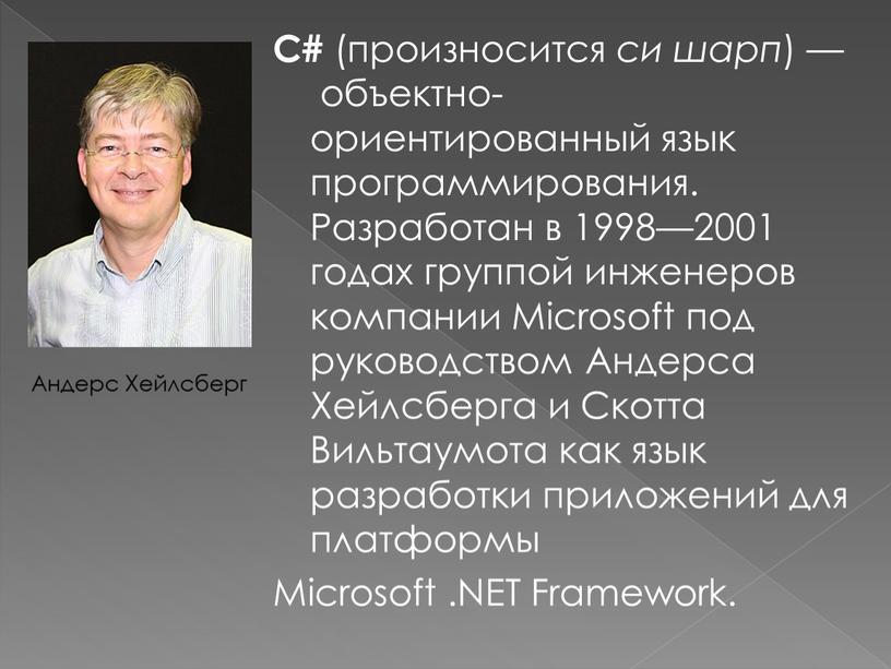C# (произносится си шарп ) — объектно-ориентированный язык программирования