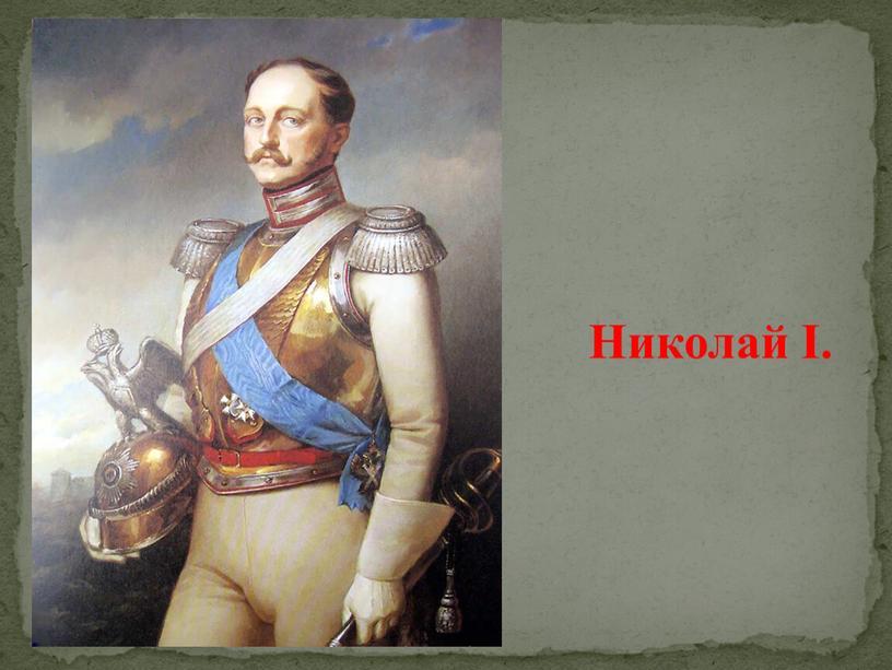 Николай I.