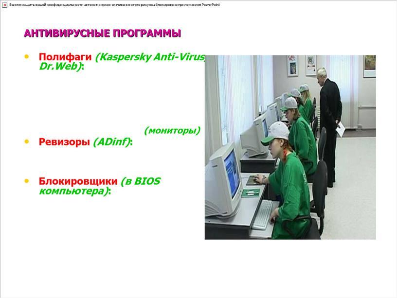 АНТИВИРУСНЫЕ ПРОГРАММЫ Полифаги (Kaspersky