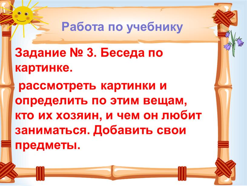 Работа по учебнику Задание № 3