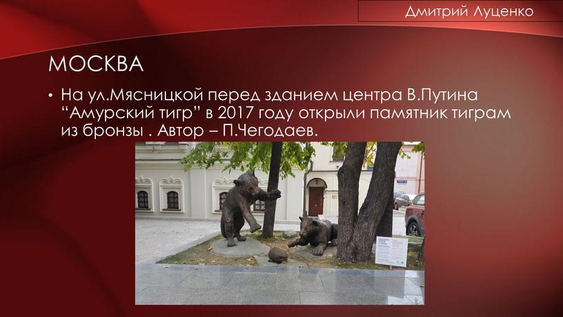 МОСКВА На ул.Мясницкой перед зданием центра