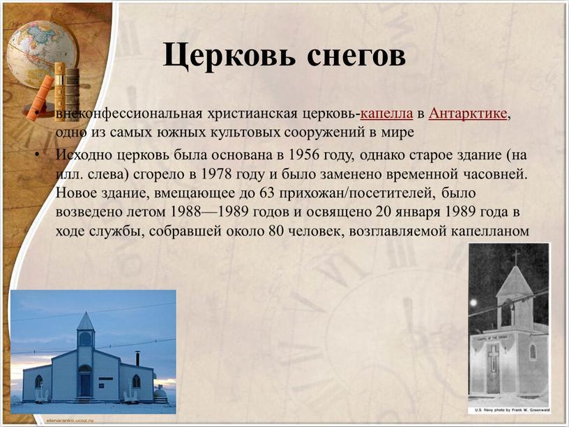 Церковь снегов внеконфессиональная христианская церковь-капелла в