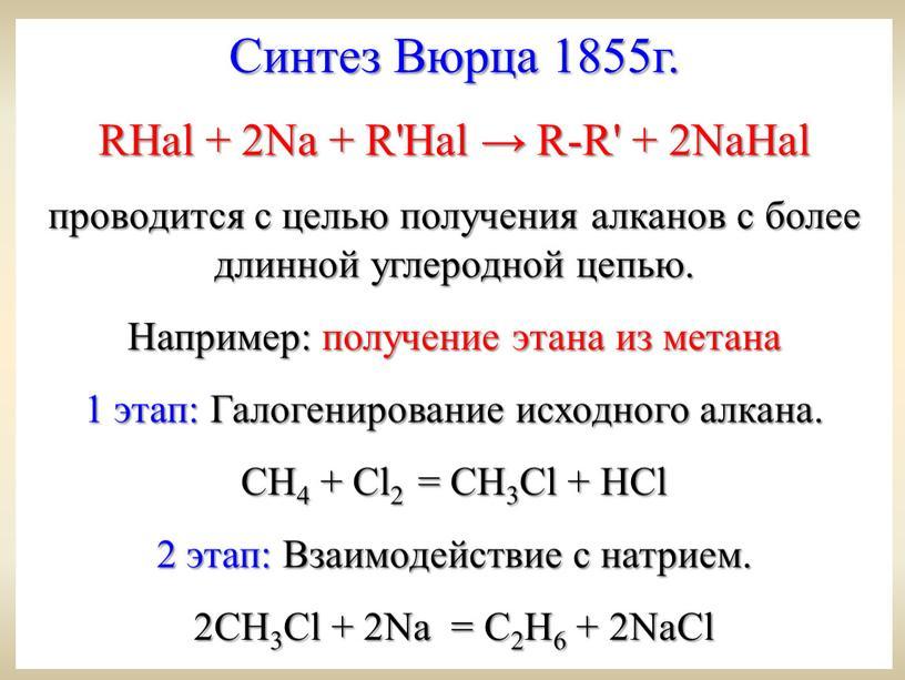 Синтез Вюрца 1855г. RHal + 2Na +