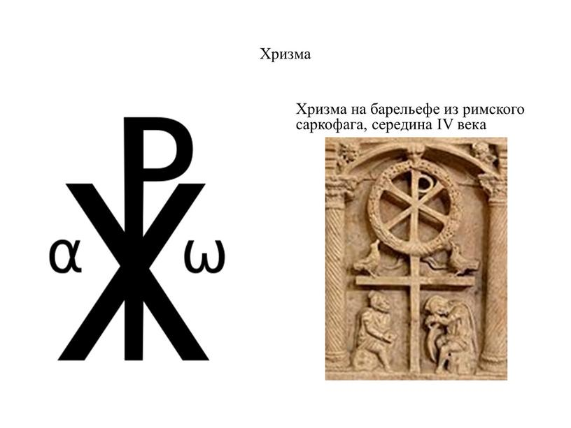 Хризма Хризма на барельефе из римского саркофага, середина