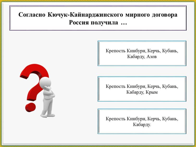 Согласно Кючук-Кайнарджинского мирного договора
