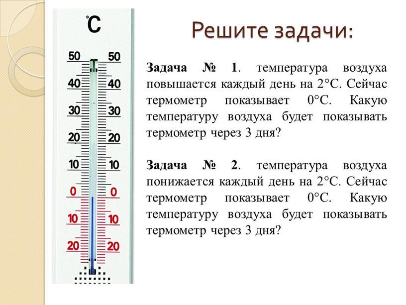 Решите задачи: Задача № 1 . температура воздуха повышается каждый день на 2°С