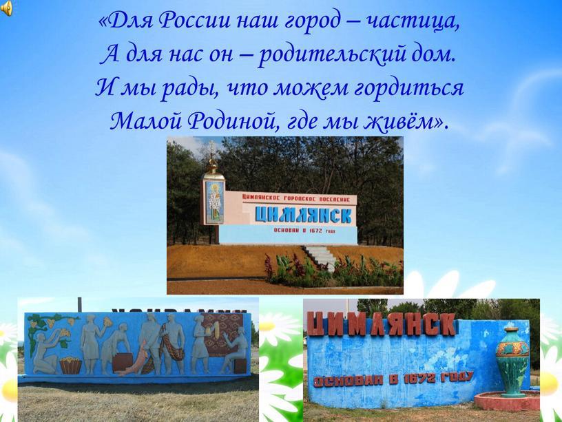 МОЯ МАЛАЯ РОДИНА «Для России наш город – частица,