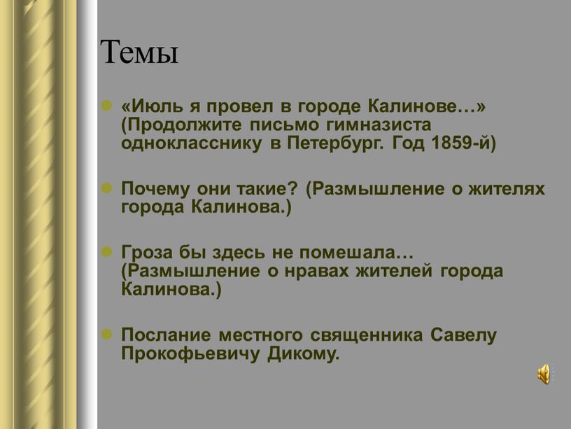 Темы «Июль я провел в городе Калинове…» (Продолжите письмо гимназиста однокласснику в