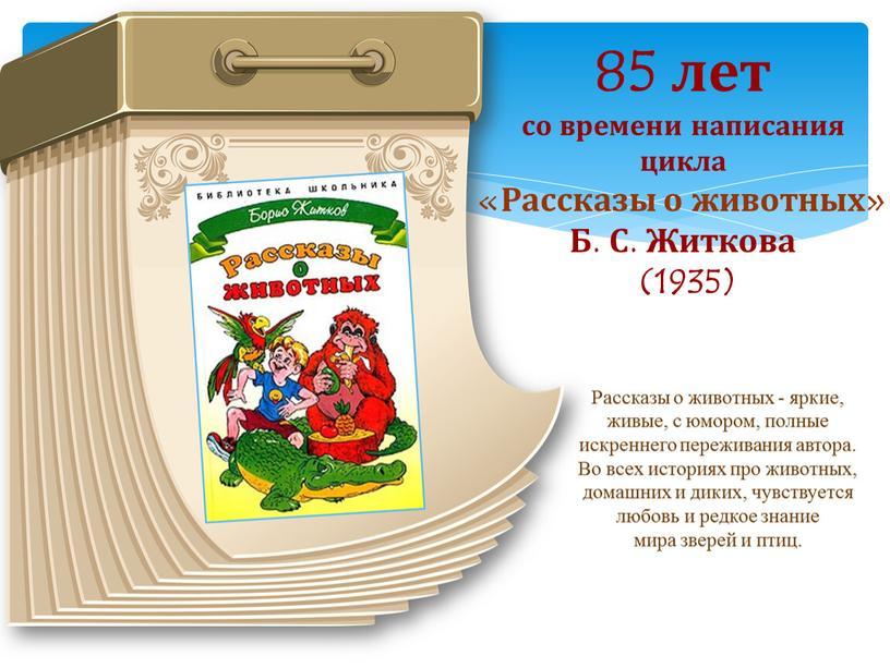 Рассказы о животных» Б. С. Житкова (1935)
