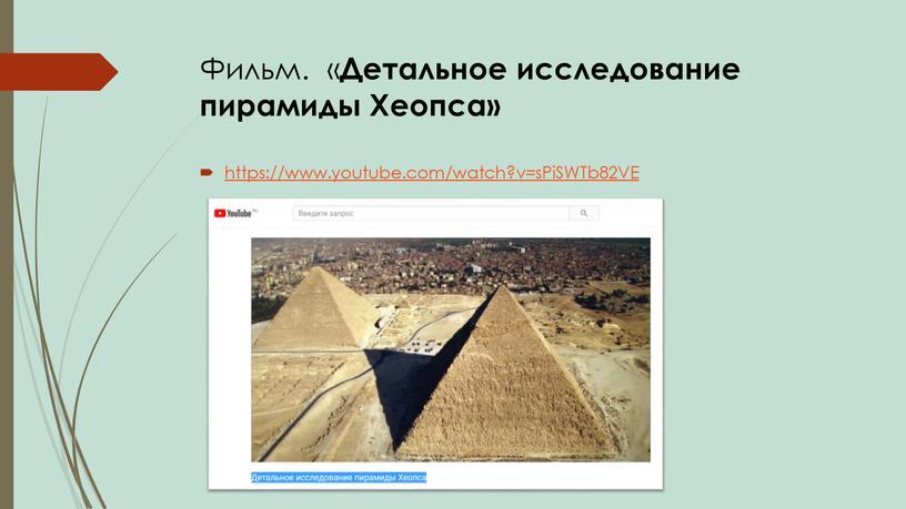 Фильм. « Детальное исследование пирамиды