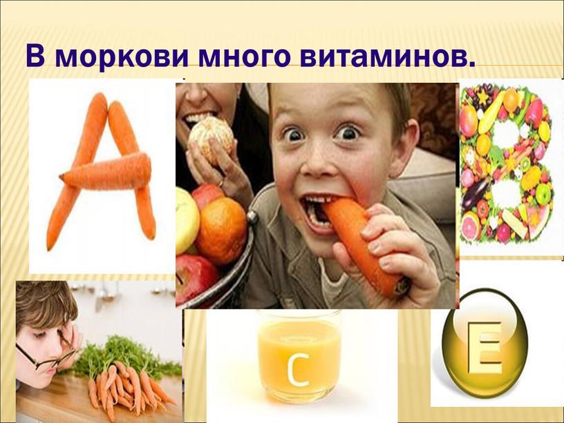 В моркови много витаминов.
