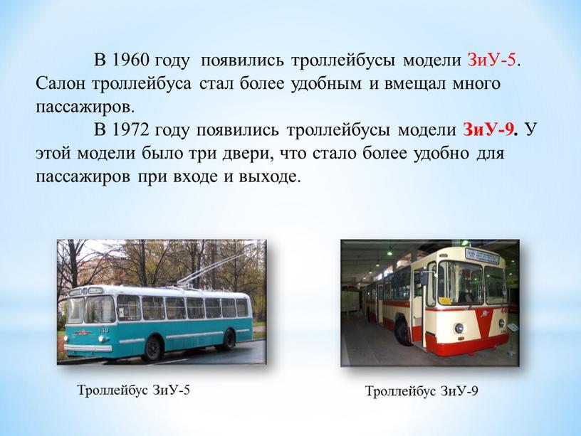 В 1960 году появились троллейбусы модели
