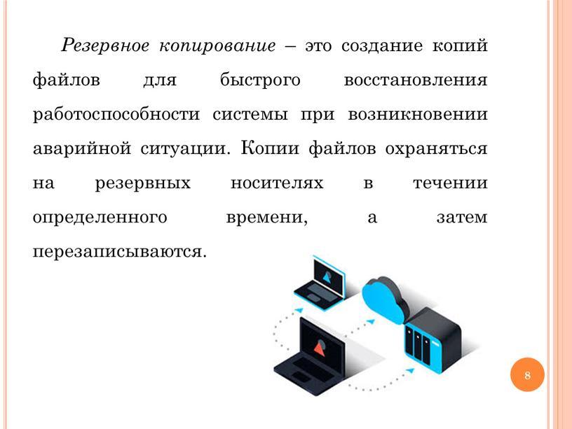 Резервное копирование – это создание копий файлов для быстрого восстановления работоспособности системы при возникновении аварийной ситуации
