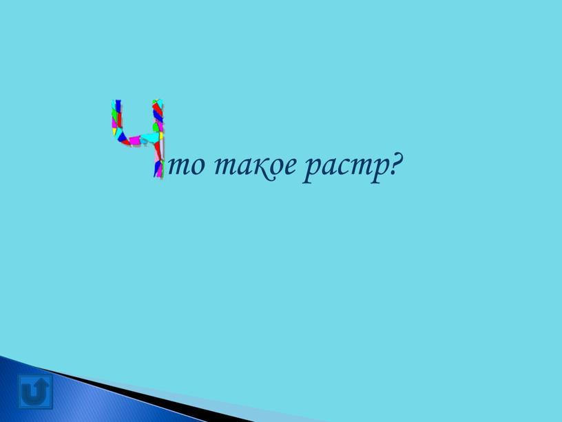 Урок информатики в  7 классе на тему: «Обобщение технологических приёмов работы в графическом редакторе Paint. Буквица» (творческий практикум) .