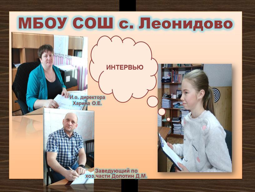 МБОУ СОШ с. Леонидово ИНТЕРВЬЮ