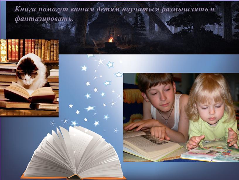К Книги помогут вашим детям научиться размышлять и фантазировать