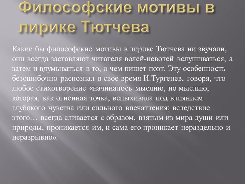Философские мотивы в лирике Тютчева