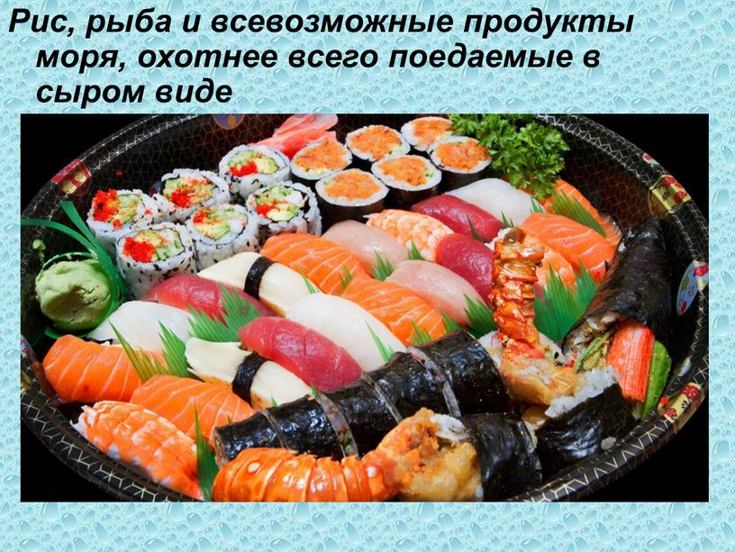 Рис, рыба и всевозможные продукты моря, охотнее всего поедаемые в сыром виде