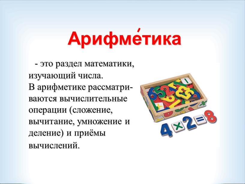 Арифметика - это раздел математики, изучающий числа
