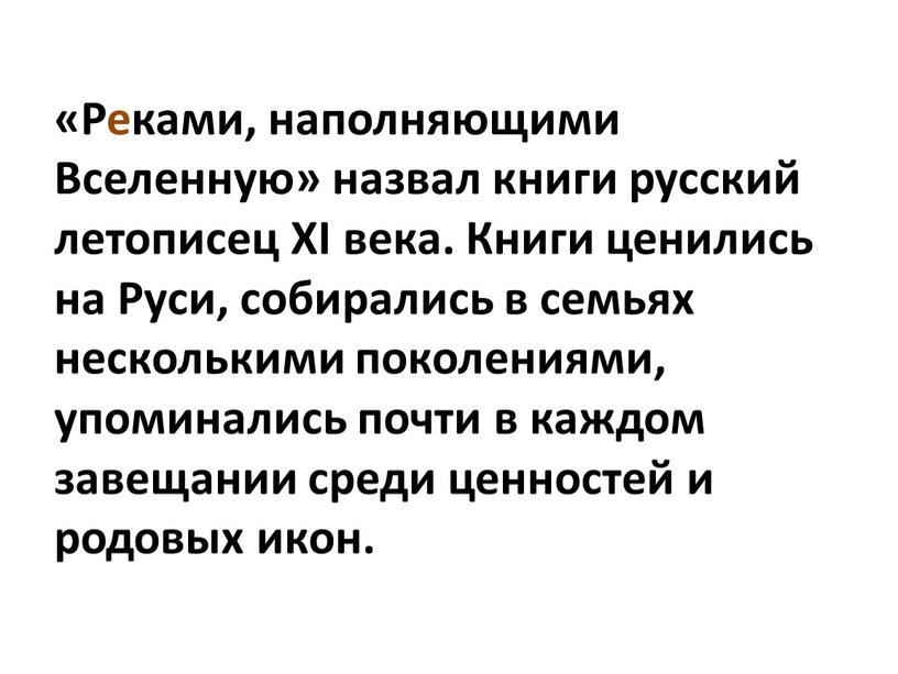 Реками, наполняющими Вселенную» назвал книги русский летописец