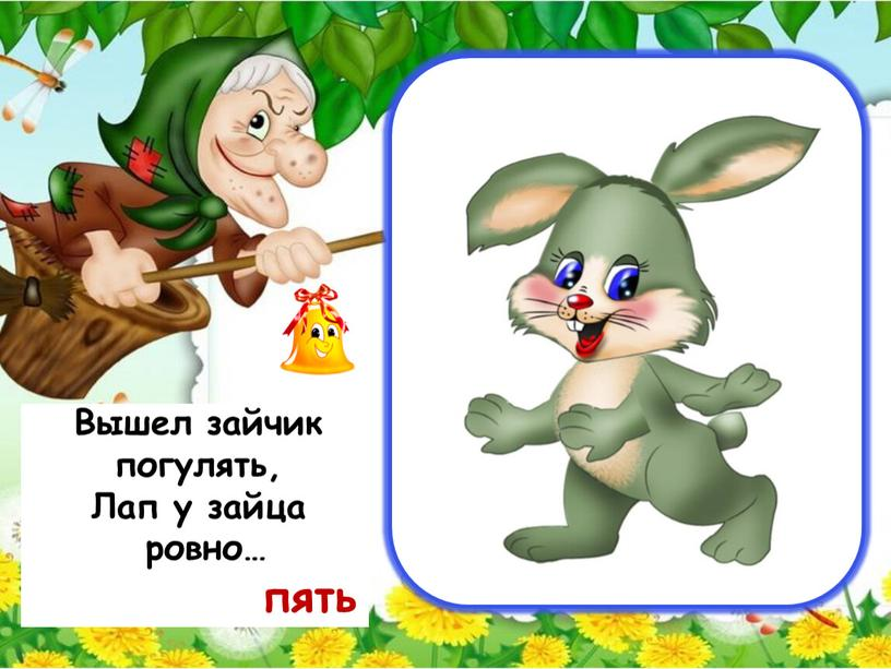 Вышел зайчик погулять, Лап у зайца ровно… пять