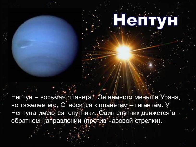 Нептун – восьмая планета. Он немного меньше