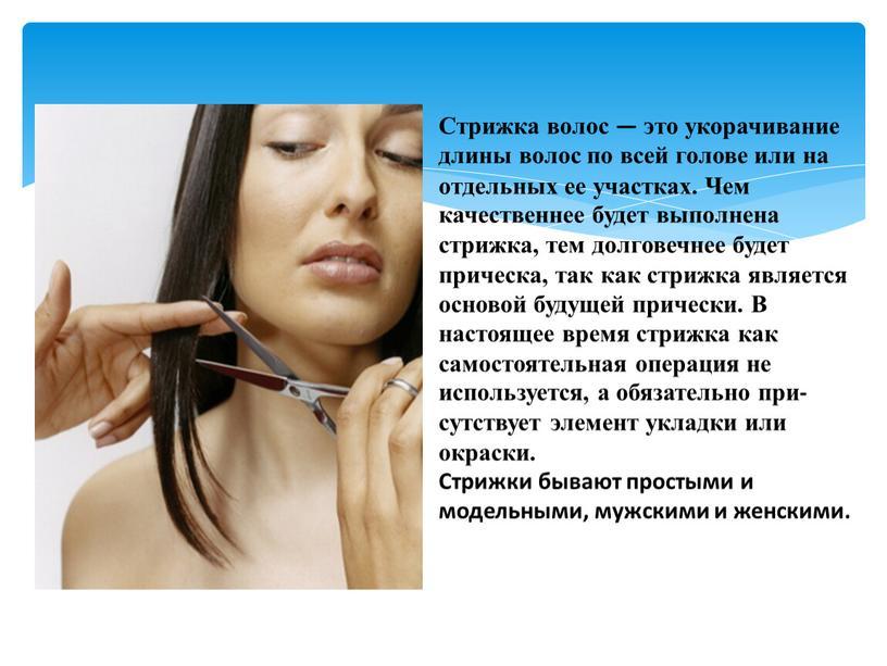 Стрижка волос — это укорачивание длины волос по всей голове или на отдельных ее участках
