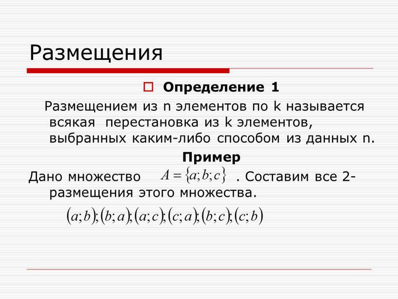 Размещения Определение 1 Размещением из n элементов по k называется всякая перестановка из k элементов, выбранных каким-либо способом из данных n