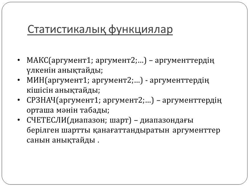 Статистикалық функциялар МАКС(аргумент1; аргумент2;…) – аргументтердің үлкенін анықтайды;