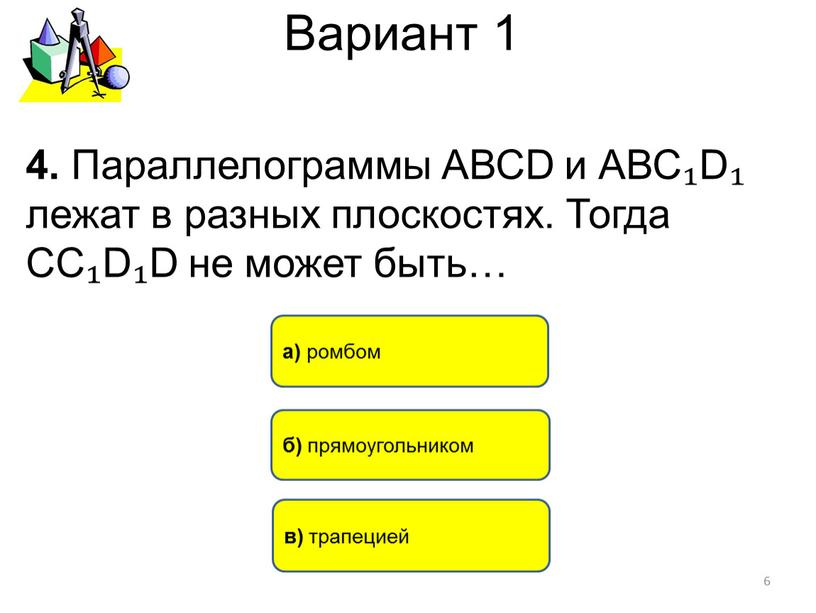 Вариант 1 в) трапецией б) прямоугольником 4