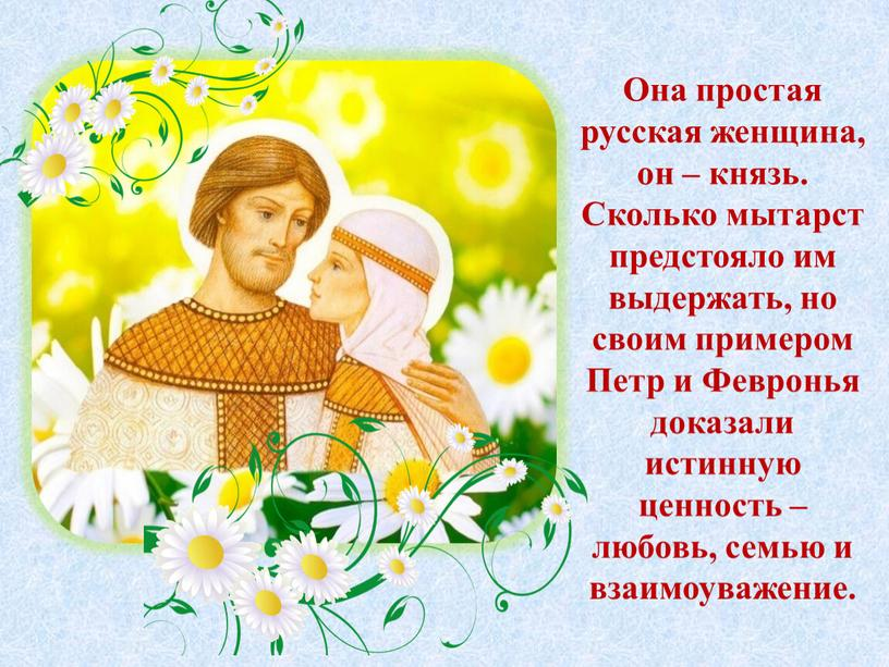 Она простая русская женщина, он – князь